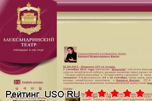 Александринский театр официальный сайт