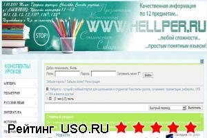 Общеобразовательный интернет-ресурс Hellper.ru