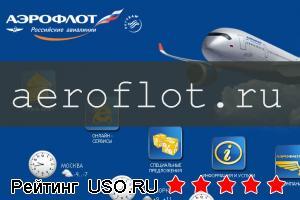 Официальный сайт Аэрофлота
