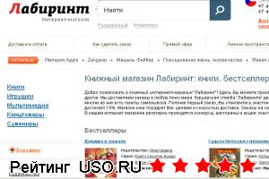 Интернет-магазин Labirint.ru