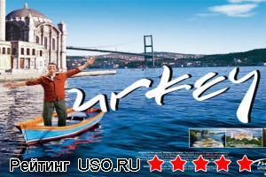 Сколько стоят путевки в Турцию?
