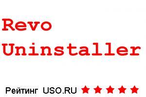 Как удалить баннер-вымогатель с помощью Revo Uninstaller.