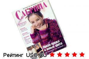 Сабрина журнал по вязанию