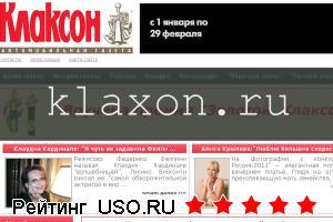 Журнал клаксон официальный сайт
