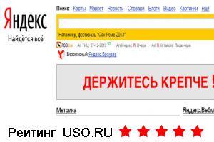 Как Яндекс сделать стартовой страницей?