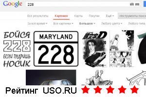 Что такое 228?