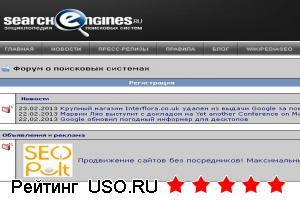 Forum.searchengines.ru - отзывы о интернет-ресурсе.