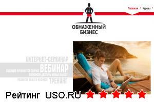 Nakedbiz.ru учит быть успешным, богатым и счастливым