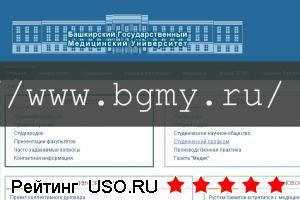 Бгму официальный сайт