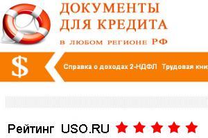 Docs4you.ru — отзывы посетителей сайта