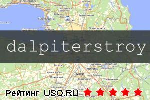 Дальпитерстрой официальный сайт