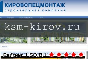 Кировспецмонтаж официальный сайт