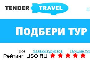 Сервис подбора туров онлайн TenderTravel.ru