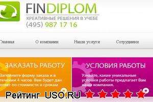 Отзыв о компании ФинДиплом