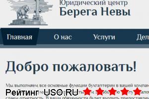 """""""Берега Невы"""", регистрация ООО"""