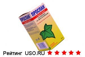 Растительный препарат Проспан от кашля — отзывы