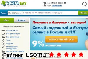 Эксперт международного шоппинга http://globalbay.ru/