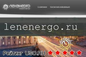 Ленэнерго официальный сайт