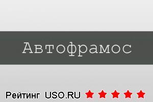 Автофрамос официальный сайт