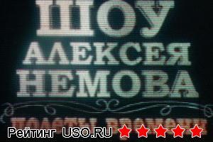 Алексей Немов официальный сайт