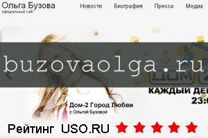 Бузова ольга официальный сайт