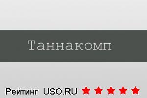 Таннакомп — отзывы