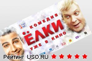 Фильм Елки
