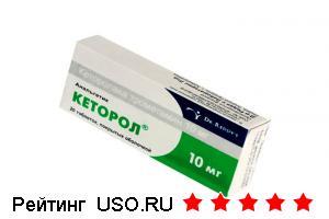 Кеторол — отзывы