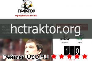 Хк трактор официальный сайт