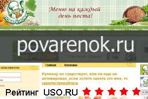 Povarenok.ru — отзывы посетителей сайта