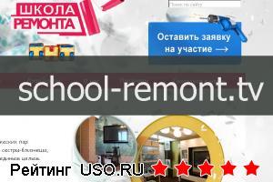 School-remont.tv — отзывы посетителей сайта