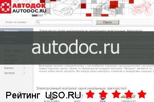 Autodoc.ru — отзывы посетителей сайта