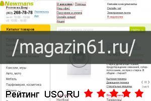 Magazin61.ru — отзывы посетителей сайта