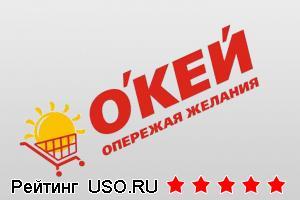 Окей гипермаркет официальный сайт каталог