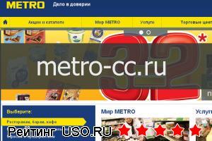 Metro-cc.ru — отзывы посетителей сайта
