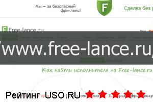 Free-lance.ru — отзывы посетителей сайта
