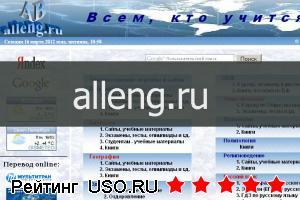 Alleng.ru — отзывы посетителей сайта