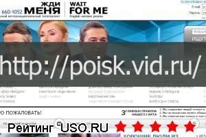 Poisk.vid.ru — отзывы посетителей сайта