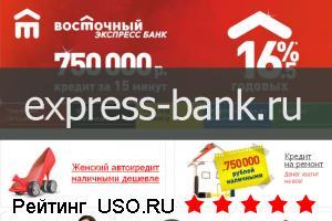Express-bank.ru — отзывы посетителей сайта