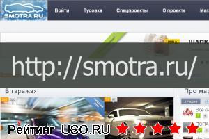 Smotra.ru — отзывы посетителей сайта