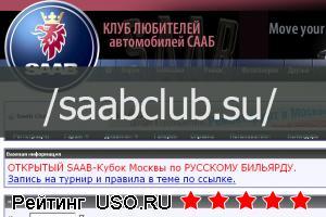 Saabclub.su — отзывы посетителей сайта