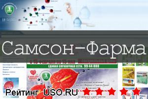 Аптеки Самсон-Фарма