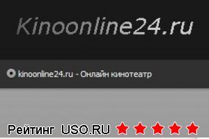 Обзор сайта http://kinoonline24.ru/