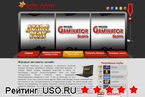 Игровые аппараты бесплатно на 33slots.com