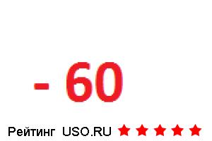 Система 60