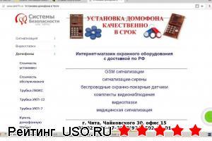 Интернет-магазин охранного оборудования с доставкой по РФ
