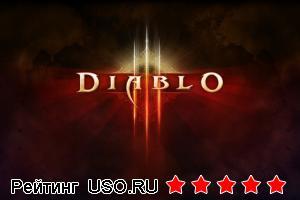 Игра Диабло 3