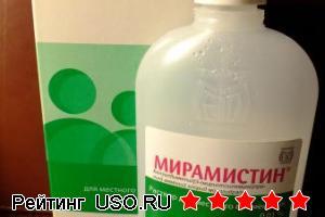 "Антисептическое средство ЗАО""Инфамед"" Мирамистин"
