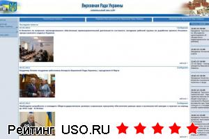 Сайт верховной рады украины