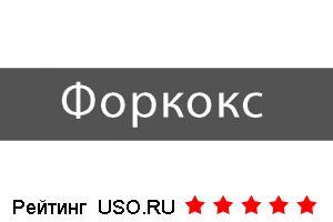 Форкокс — отзывы